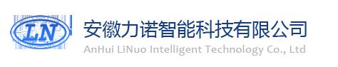安徽力诺智能技术有限公司